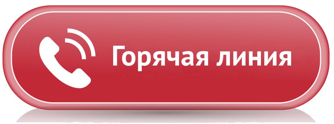 Соцзащита официальный сайт рф круглосуточная горячая линия Эрли оказалось