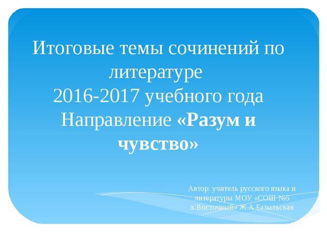 реки направления итогового сочинения 2016-2017 ФССП