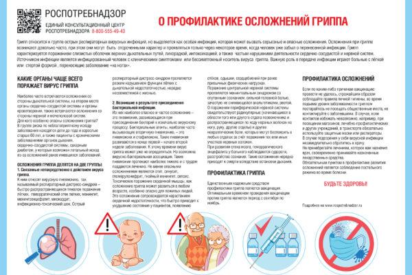 A4-Profilaktika_osl_Gripp